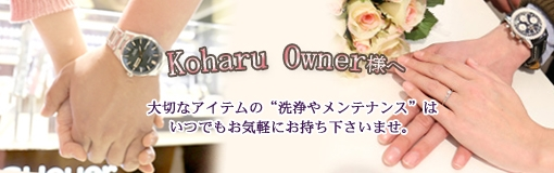 Koharuオーナー様へ☆(^^*)