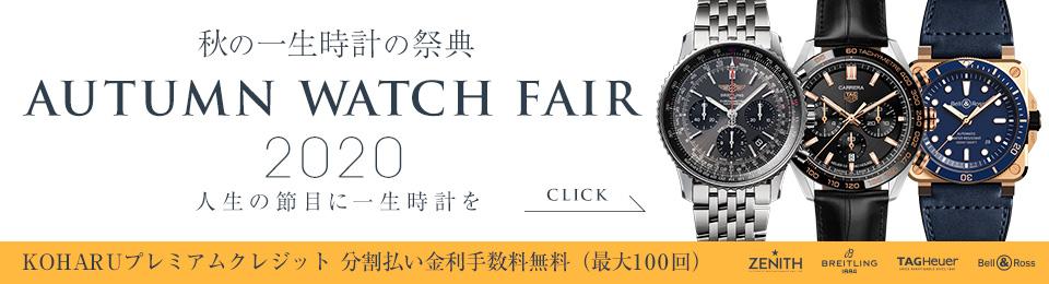 秋の一生時計の祭典 AUTUMN WATCH FAIR 2020
