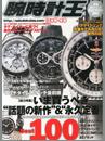 腕時計王【12月号】