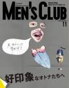 MEN'S CLUB【メンズクラブ】2015年11月号