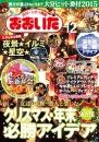 月刊・シティ情報おおいた 12月号