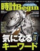 時計Begin(時計ビギン) 【2017年秋号】