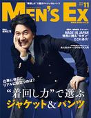 MEN'S EX【メンズEX】2017年11月号