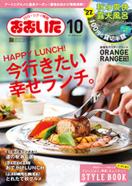 月刊・シティ情報おおいた 【10月号】
