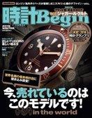 時計Begin(時計ビギン) 【2019年WINTER】