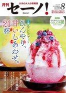 月刊セーノ【8月号】