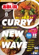 月刊・シティ情報おおいた 【8月号】