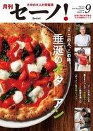 月刊セーノ【9月号】