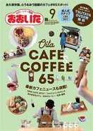 月刊・シティ情報おおいた 【9月号】