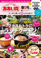 月刊・シティ情報おおいた 【4月号】