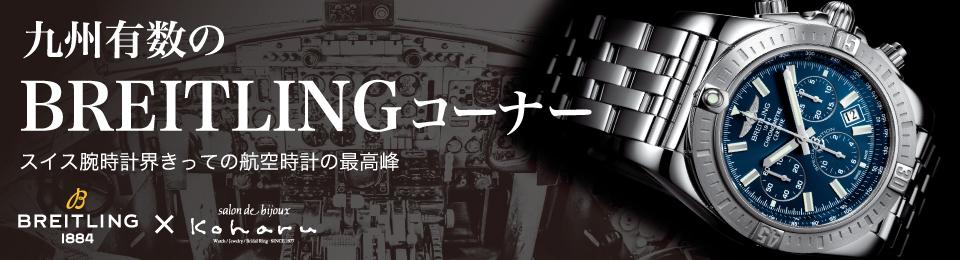 九州有数のBREITLINGコーナー