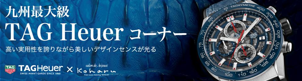 九州最大級のTAG Heuerコーナー