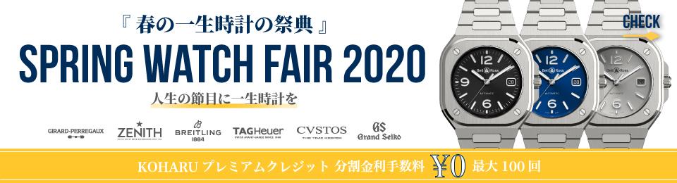 Spring Watch Fair 2020